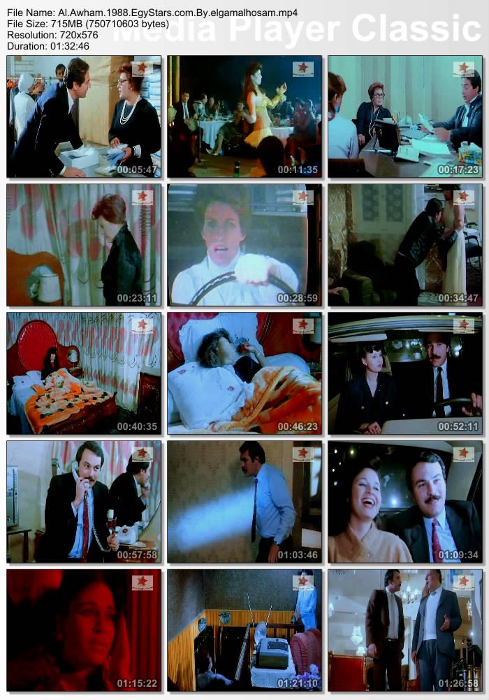 فيلم الأوهام 1988 مصطفي فهمي ejl2dvd5tlny1j8zft6.jpg