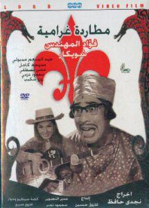 فيلم مطاردة غرامية 1968 فؤاد ew8ltfkzanzxessemui8.jpg