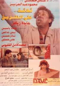 فيلم ثلاثة على الطريق 1993 ez49r56a2q05ajdh2jd8.jpg