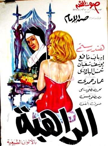 فيلم الراهبة 1965 هند رستم fj60w11zrrcrq377x91u.jpg