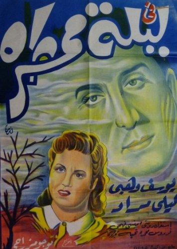 فيلم في ليلة ممطرة 1939 fq22y47y7u4ddisxna6.jpg