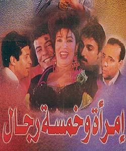 فيلم إمرأة وخمسة رجال 1997 gij5pjhzi773atr3msl2.jpg