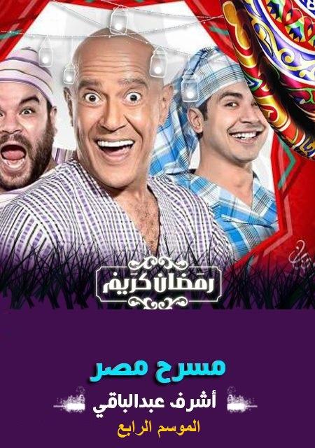 مسرح مصر الموسم الرابع 2018 gum27cyh9m945qjdn3is.jpg