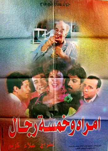 فيلم إمرأة وخمسة رجال 1997 hdjmol1rod9se9bpejyo.jpg