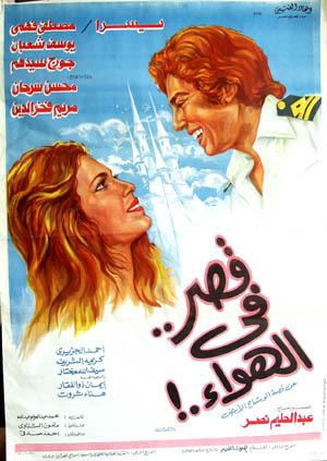 Qasr Fel Hawaa قصر فى الهواء