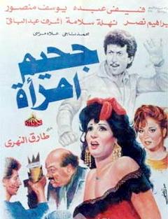 فيلم جحيم أمرأة 1992 فيفي hqn2y16xmbi7ylia6z7.jpg