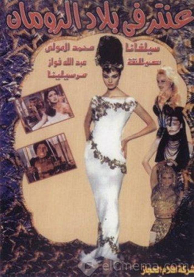 الفيلم اللبناني :: عنتر في i1e6djvxsfsf3fj103.jpg