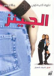 فيلم الجينز 1994 فاروق الفيشاوي igeyz4hzszdferifjm8y.jpg