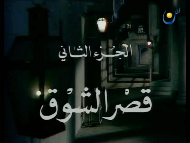 Kaser Al-Shouk قصر الشوق