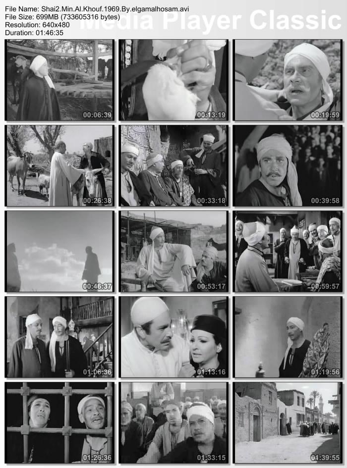 فيلم شئ من الخوف 1969 ikb5wxh7o551ee15bgz.jpg
