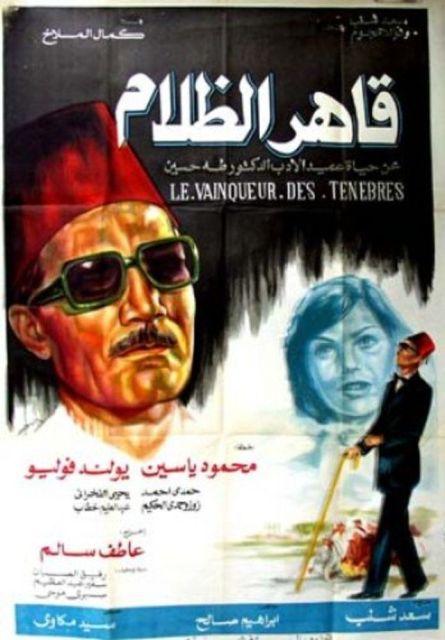 فيلم قاهر الظلام 1978 محمود iww4ipohtuo1527dymp.jpg