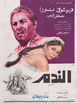 فيلم الندم 1978 -فريد شوقي ixxc4ovduuvp6kdsb47.jpg