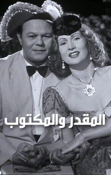 فيلم المقدر والمكتوب 1953 عبد izdf2rnv5jpq7813s7dj.jpg