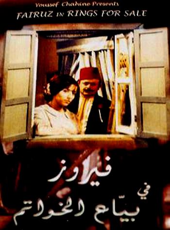 فيلم بياع الخواتم 1965 فيروز j2c5qo1l5d6y9tw8i2dv.jpg