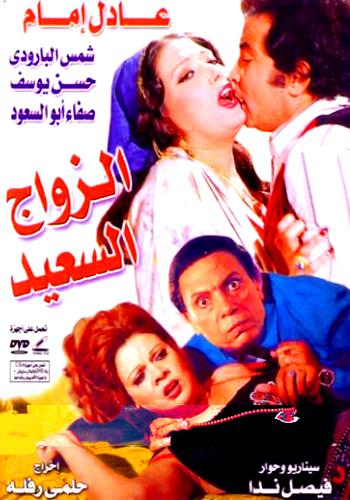 فيلم الزواج السعيد 1974 عادل j2vudl8mrh7aryhf60el.jpg