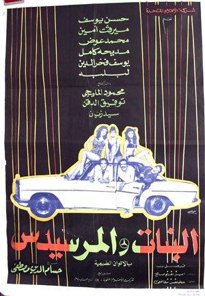 فيلم البنات والمرسيدس 1973 حسن j4255tdvhwhlwc3k0rg.jpg