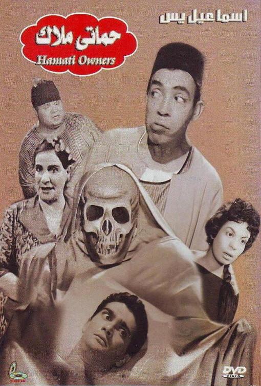 الفيلم العربى حـمـاتـى مـلاك :اضحك من قلبك مع قنبلة الضحك اسماعيل يس Jax2nsdgk4masnhscce