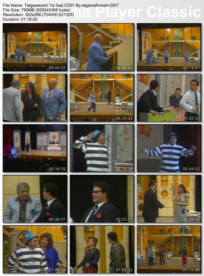 مسرحية تتجوزيني يا عسل 1993 jtqkr3z3avfkbfjtpm.jpg