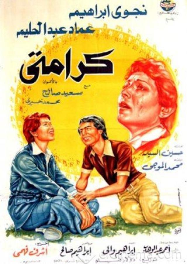 فيلم كرامتي 1979 عماد عبد k49zwc7mks3y3cc19qew.jpg