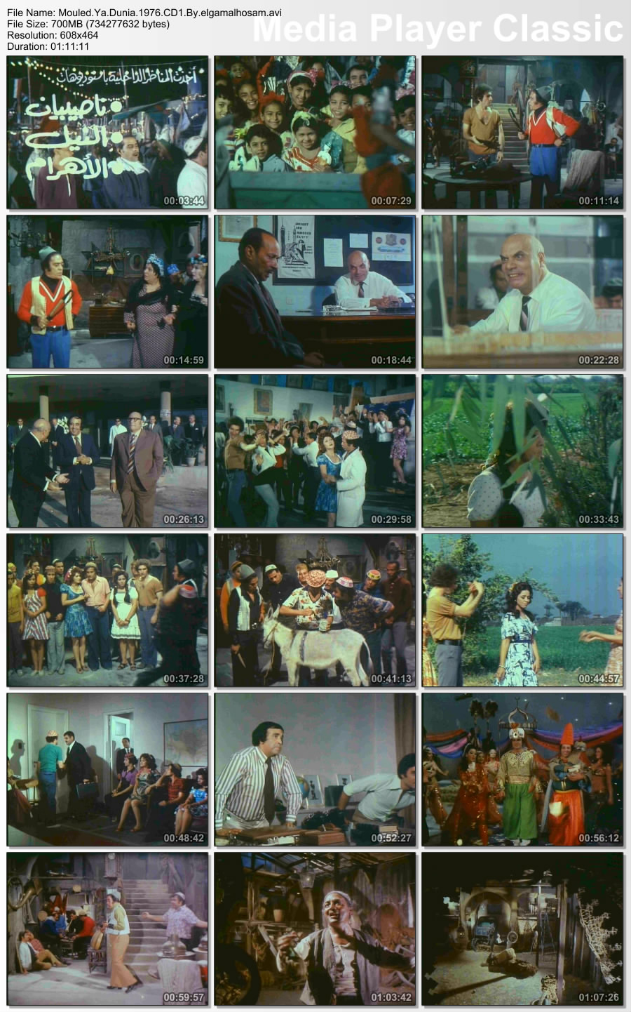 فيلم مولد يادنيا 1976 محمود ljt3fy7qlapcy70u3o09.jpg