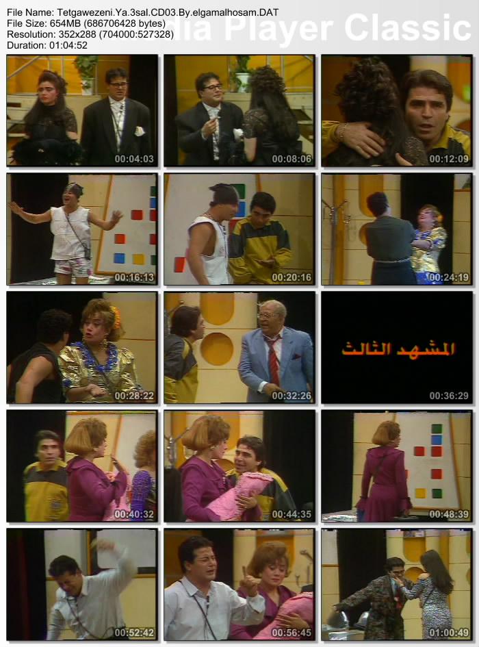 مسرحية تتجوزيني يا عسل 1993 lt3q7jcdmfaffrods2j.jpg
