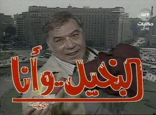 مسلسل البخيل وانا للراحل فريد شوقي وكريمه مختار ووائل نور