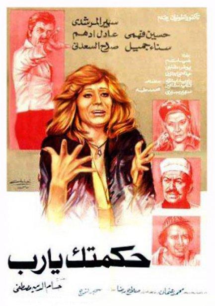 فيلم حكمتك يارب 1976 حسين md804isyfzvyu9vjm1fb.jpg