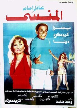 فيلم المنسي 1993 عادل إمام mk8kvioumc16ypxv5bh.jpg