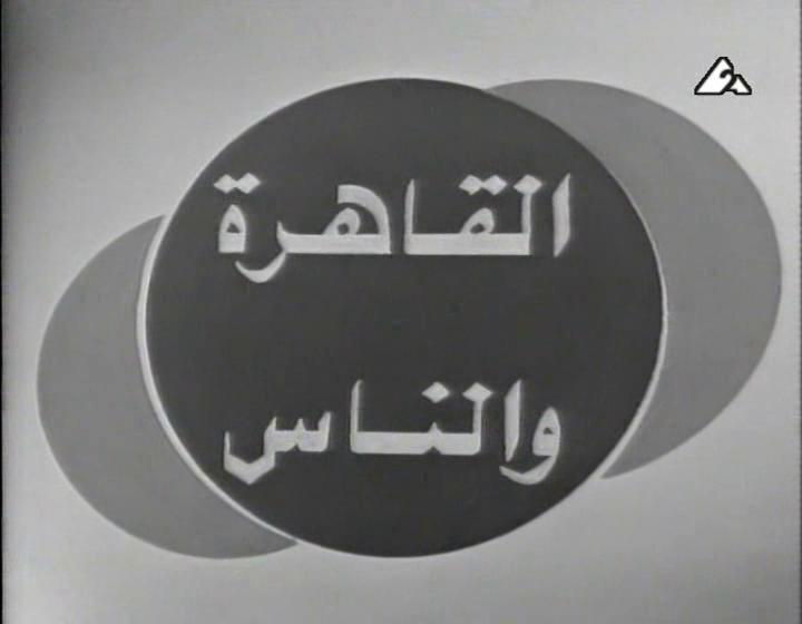 مسلسل القاهرة والناس