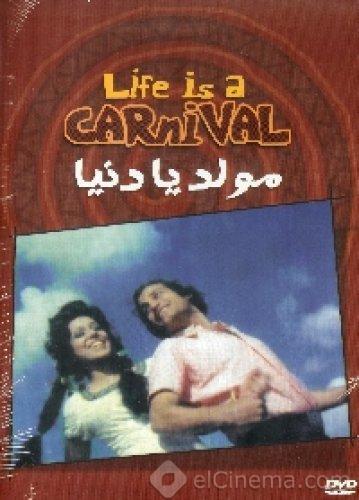 فيلم مولد يادنيا 1976 محمود nd91bcz2yrwmlfyil2k.jpg