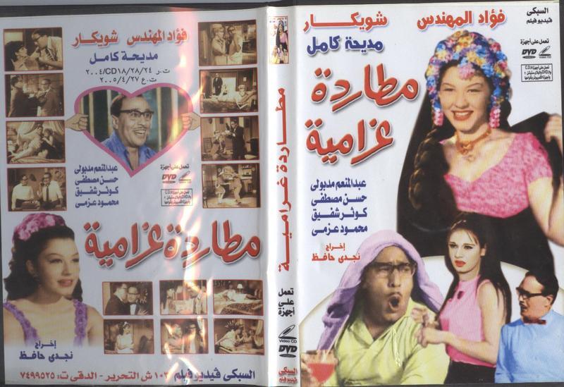 فيلم مطاردة غرامية 1968 فؤاد nem4r0wxz13q8l05otqi.jpg