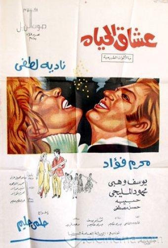 فيلم عشاق الحياة 1971 نادية nynh9ik5iz8io8ux7r4.jpg