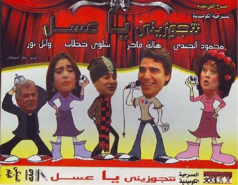 مسرحية تتجوزيني يا عسل 1993 o3zy7o60l0vq0rhi32ci.jpg