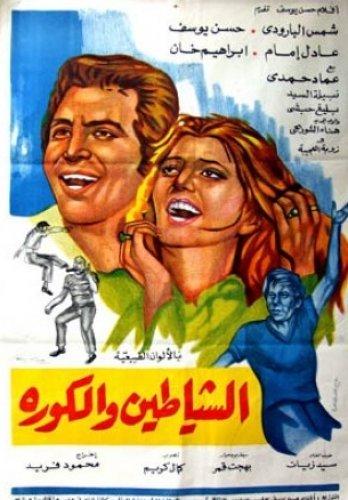 فيلم الشياطين والكرة 1973 عادل oavafpyw0344kzvm6dc.jpg