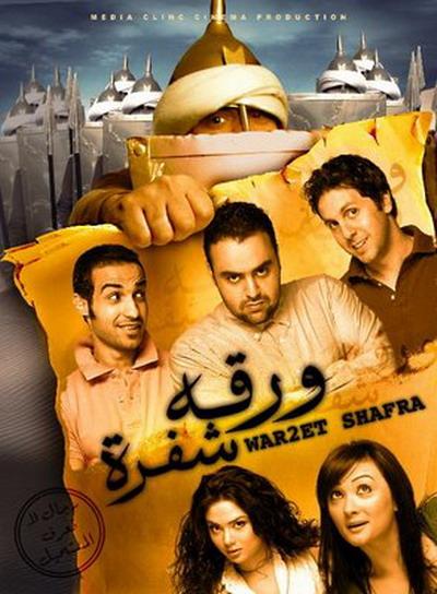 حصريا مكتبة افلام ثلاثى الكوميديا أحمد فهمى هشام ماجد شيكو