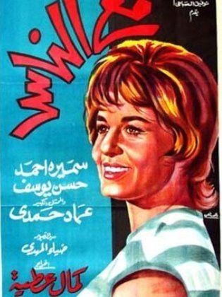 فيلم مع الناس 1964 -سميرة pxmynw0rcor45mdlkl4.jpg
