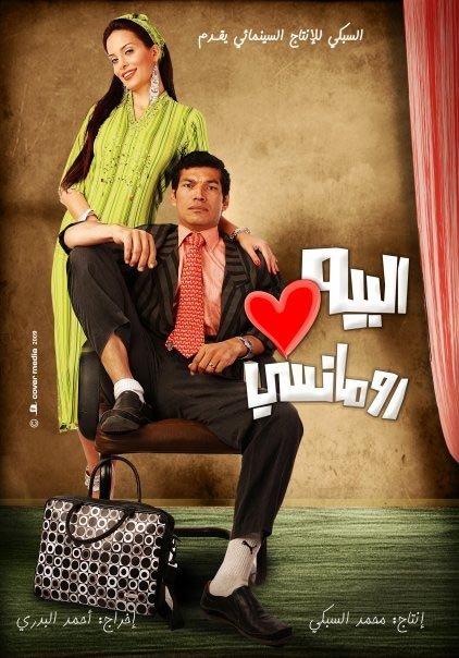 فيلم البيه رومانسي 2009 محمد pyhmsef9efgy02b7a2.jpg
