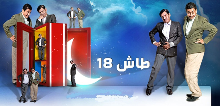 المسلسل السعودي :: طاش 18 - تم إضافة الحلقة 18