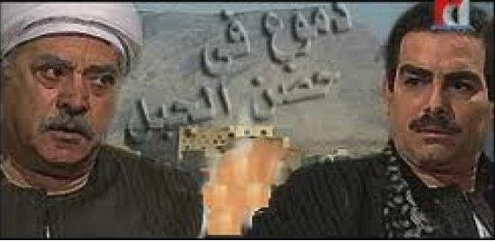 مسلسل دموع في حضن الجبل q6im50uzihggqhbcfuzj.jpg
