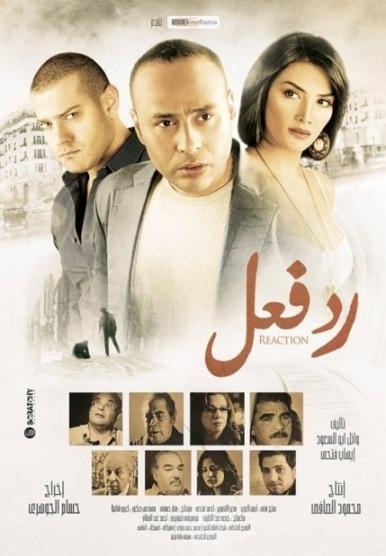 فيلم رد فعل 2011 عمرو qcc9j3x3hg5m6oyh7or.jpg