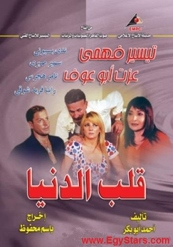 Qalb El-Donya قلب الدنيا