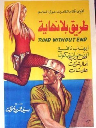 فيلم طريق بلا نهاية 1969 r6e8kz1m67wwyx5t6zwh.jpg