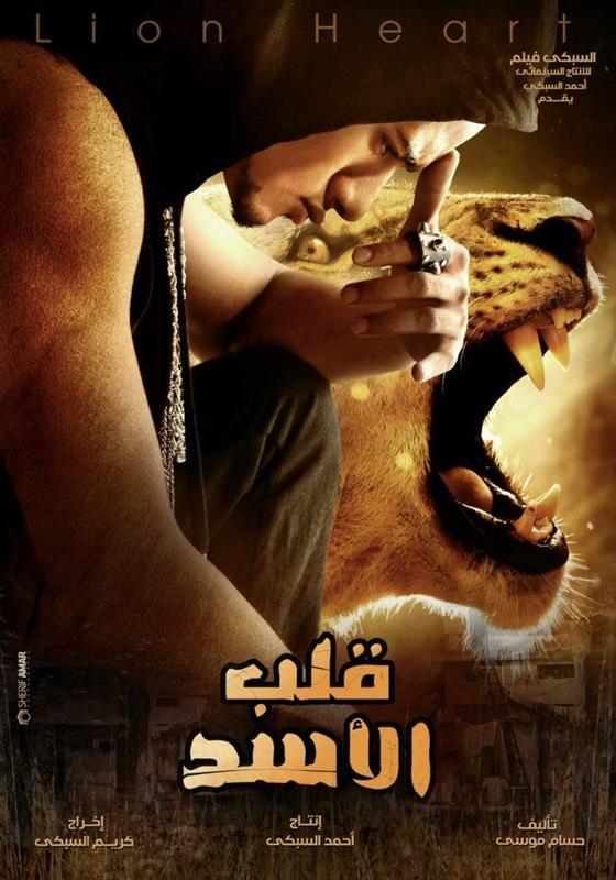 فيلم قلب الأسد 2013 محمد rg00je64jhueue1zm5l.jpg