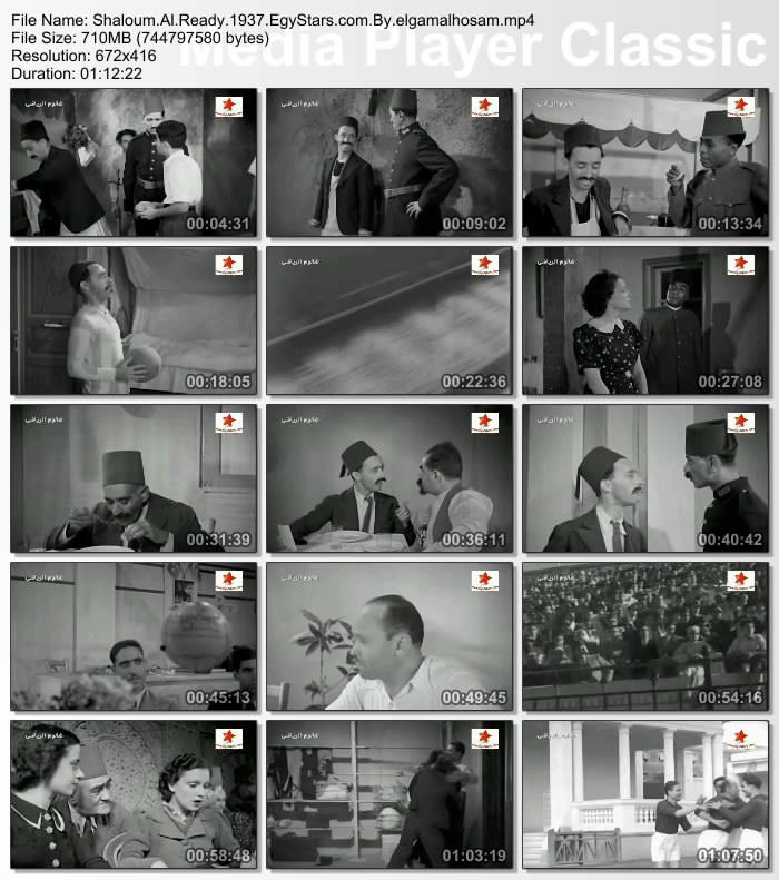 فيلم شالوم الرياضي 1937 شالوم rg7zvwz0lwqo30n2vzh.jpg