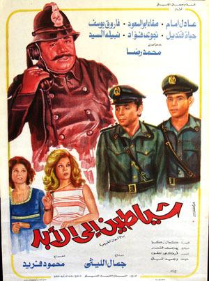 فيلم شياطين الي الأبد 1974 rz0m052bt6dc9m7faoi.jpg