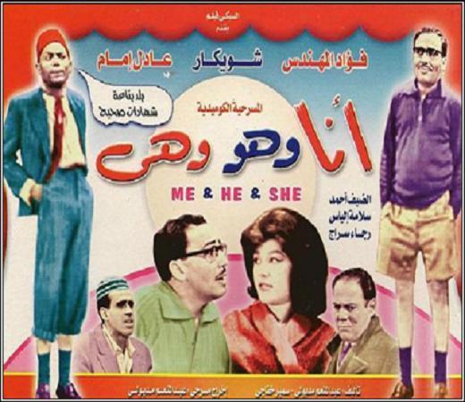 مسرحية أنا وهو وهي 1964- scq9a14evtfzz6pb5t.jpg