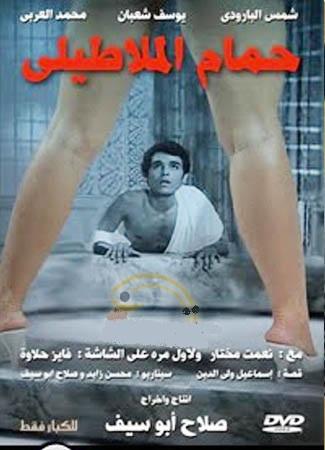 فيلم حمام الملاطيلي 1973 شمس sfnjrw84n8z9k1y9gc5.jpg