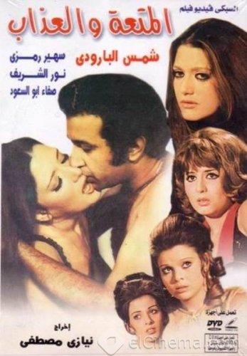 فيلم المتعة والعذاب 1971 نورالشريف sgdb5f4k25eeaiphndl.jpg
