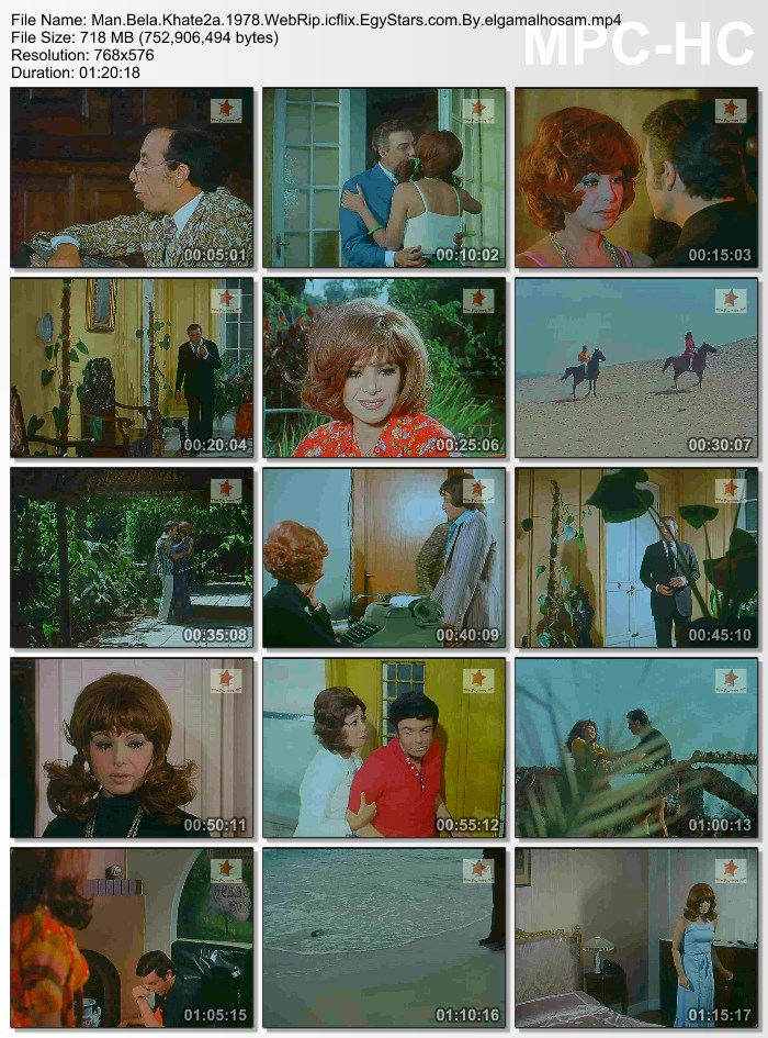فيلم من بلا خطيئة 1978 shf2kda4nydi4npxxbcr.jpg
