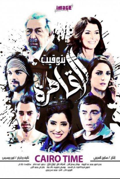 فيلم بتوقيت القاهرة 2015 نور sleh40g3txyrj39bivw.jpg